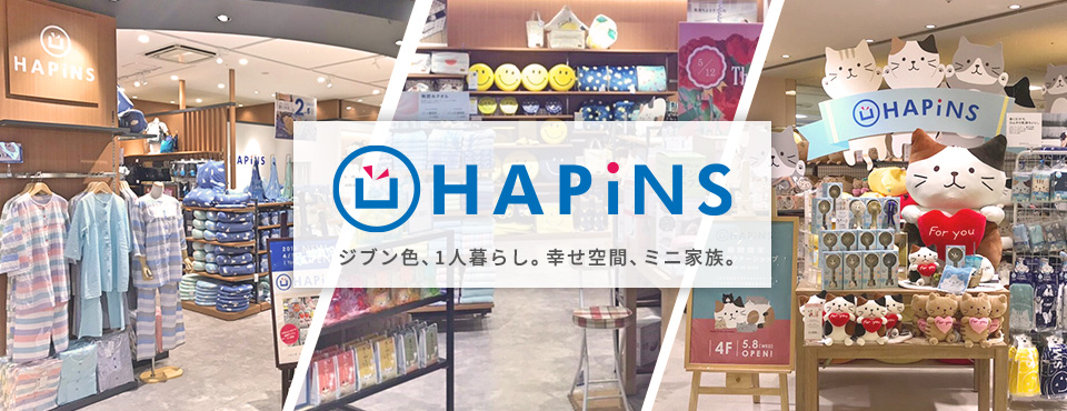 8月1日より社名がHAPiNS(ハピンズ)になりました。